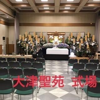 市民葬祭  滋賀、奈良、大阪、北摂、京都