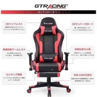 新品 送料無料 GTRACING ゲーミングチェア オフィスチェア 多機能 ゲーム用チェア リクライニング パソコンチェア ハイバック ヘッドレスト 腰痛対策 ランバーサポート ひじ掛け付き PUレザー (GT909ブルー) (GT890J-RED) - 札幌市