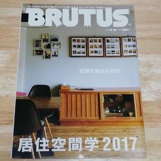 BRUTUS(2017年5/15号)居住空間学2017