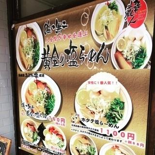 ラーメン店ホールスタッフ募集!!麺や蔵人大阪店