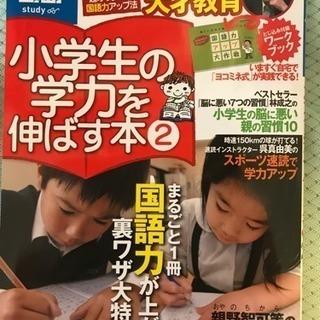 [ヨコミネ式]小学生の学力を伸ばす本