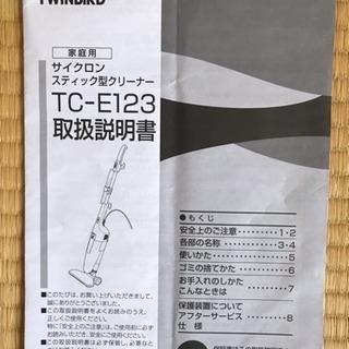 掃除機  ツインバード  サイクロンスティック型クリーナー