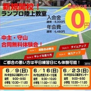 運動会で1番になろう♫中主・守山校無料体験会!