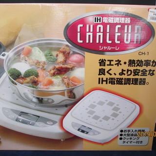 シャルーレ IH電磁調理器 CH-1