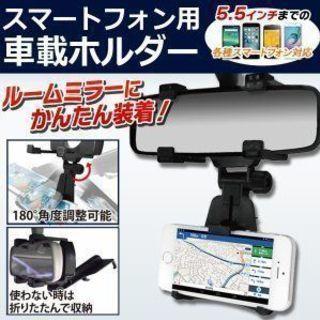 (新品未使用品)スマートフォン用車載ホルダー「HRN-32…