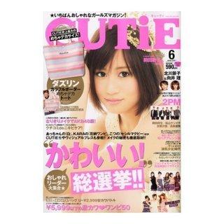 雑誌 CUTiE (キューティ) 3冊おまとめ