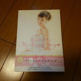 よりどり2つで500円 ほしのあきのMy Happy Story