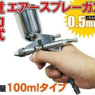 (新品未使用品)重力式エアースプレーガン(口径0.5mm・容量1...