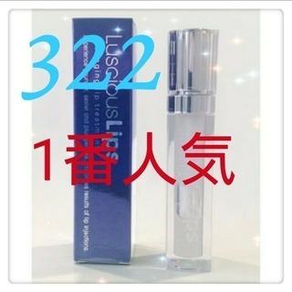 【新品】1番人気!ラシャスリップス322番