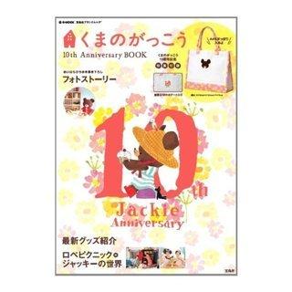ムック本 くまのがっこう 10th Anniversary BOOK