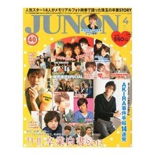 雑誌 JUNON (ジュノン) 2013年 04月号