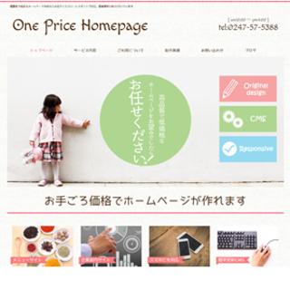 web、ホームページ、印刷物制作、、格安でいろいろ承ります