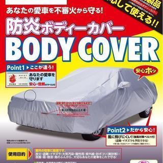 ★☆★ アラデン株式会社 BODY COVER 防炎ボディカバー...