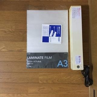 A3サイズのラミネーターとフィルム