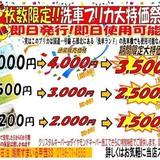 当店のドライブスルー洗車機のプリカ!数量限定で今がお買い得!!!!