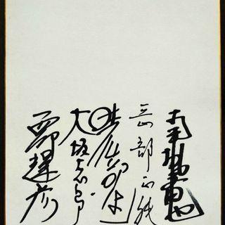 西郷輝彦など5人のサイン入り色紙です。