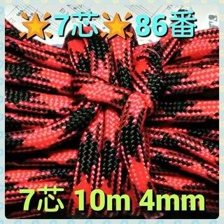 ★☆7芯 10m 4mm☆★【86番】★パラコード★手芸など用★