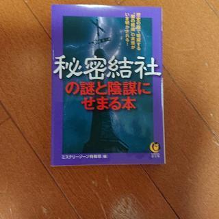 秘密結社の謎と陰謀にせまる本