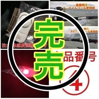 置き竿釣法用ヒットセンサー(4・6・7番)(御商談成立)