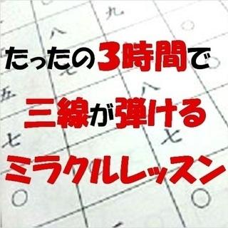 6月16日姫路市にて開催!200名以上の全くの初心者がたったの3...