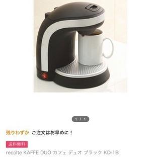 Yahoo!6800円👉1000円!アイスコーヒーにも!