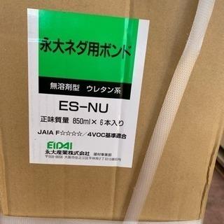 永大 ネダ用ボンド ES-NU 12本セット