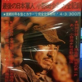 歴史の瞬間、戦後30年後、最後の日本軍人、島から帰還特集本