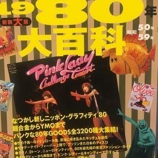 1980年 大百科