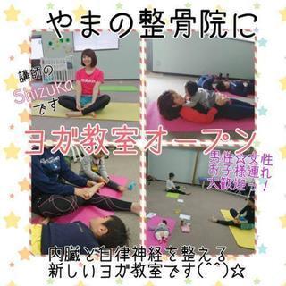 玉名市初☆4DSヨガ教室がオープン☆生徒さん募集!