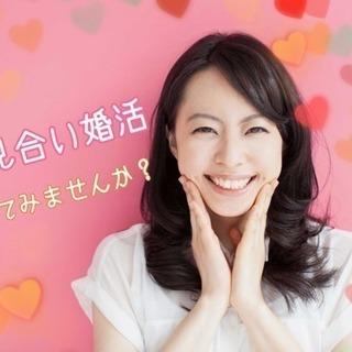 ❤️『婚活』するなら❤️ お見合い料 0円‼️ 何度でも無料‼️ ...