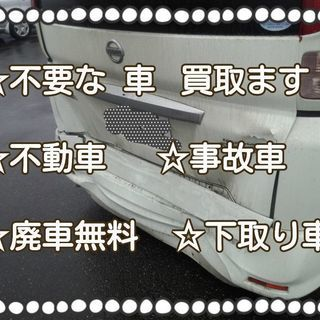 ※不動車 ※事故車  ※不要車  買取ます!!