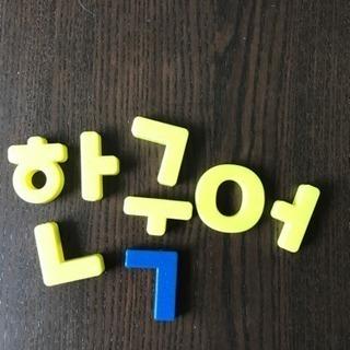 ♪♪韓国語教えます〜♪♪