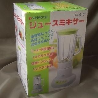 新品 ジュースミキサー タップリサイズ1Lガラス容器