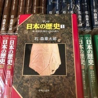 石ノ森章太郎 日本の歴史1〜48巻セット