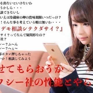 松本市で寮費無料😊土日休み!長期休...