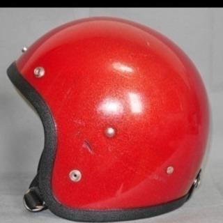 ジェットヘルメット探してます。