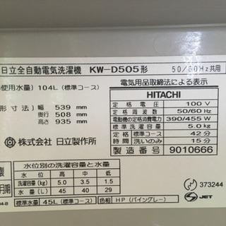 日立 洗濯機 引き渡し期限6/3