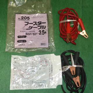 ブースター ケーブル 3.5m (50A 12V 軽自動車~小型...
