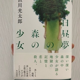 恒川光太郎 白昼夢の森の少女