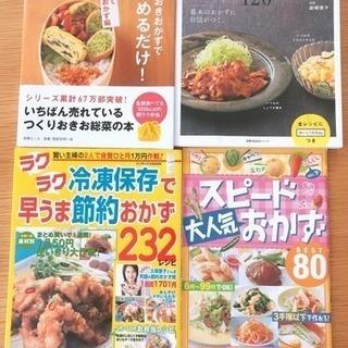料理本 4冊