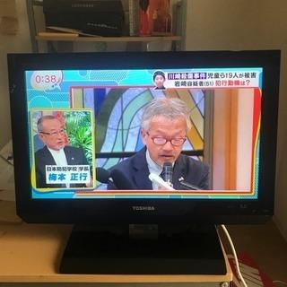 TOSHIBA 液晶テレビ(19inch)
