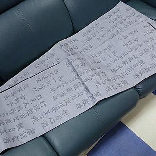 札幌市 般若心経 帯 灰色系と黒系のリバーシブル サイズ430x...