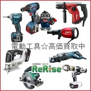 ご不要になりました電動工具、工具を高価お買取りしています!【リラ...