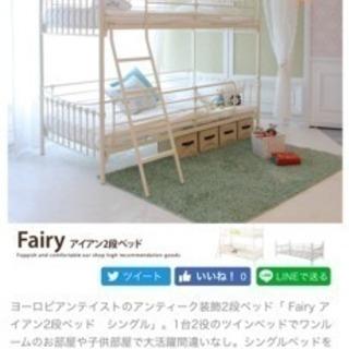 アイアン2段ベッド 姫系プリンセス系