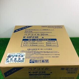 オーケ器材 ペアコイル K-HP23E 2分3分 20m巻【リラ...