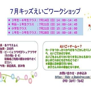 7月キッズえいごワークショップ@竹の塚(年長~小学生)参加費200円