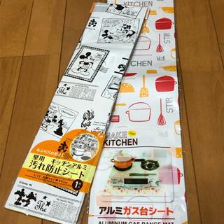 キッチン壁用シート&ガス台シート(新品、未開封)