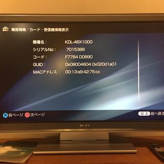 SONY 46インチ液晶テレビ とBlu-rayレコーダー