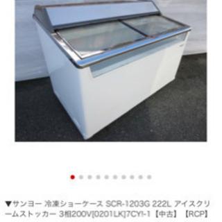 冷凍庫 Sanyo
