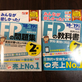 FP2級テキスト&問題集(2018-2019)